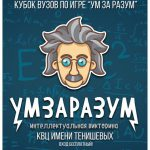 Кубок вузов по игре «Ум за разум»
