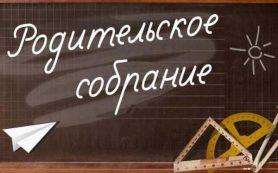 Пап и мам Смоленска приглашают на городское родительское собрание