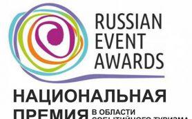 Проекты Смоленской области стали победителями национальной премии «Russian Event Awards»