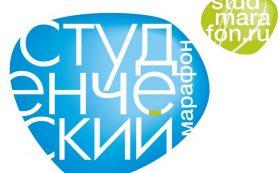 Смоляне могут стать участниками Всероссийского студенческого марафона