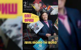 Олег Фриш представит своё шоу Swing Around the World в Смоленске