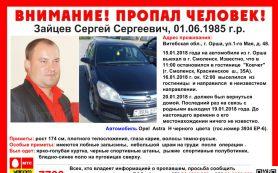 в Смоленске ищут пропавшего жителя Орши