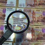 За сутки в Смоленске обнаружены и изъяты семь фальшивых купюр