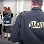 В смоленских школах усилена охрана