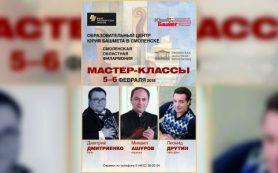Ведущие российские музыканты проведут мастер-классы для юных смолян