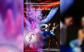 В Смоленске состоится кубок города по танцевальному спорту