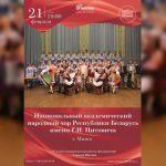 В Смоленске выступит национальный академический народный хор Республики Беларусь