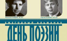 Смоленские писатели стали авторами Всероссийского альманаха