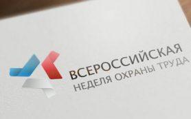 Смолян приглашают принять участие в IV Всероссийской неделе охраны труда