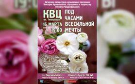 Жители Смоленска увидят авторскую программу по лирике Роберта Рождественского