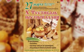 27 марта в Смоленске пройдет Фестиваль постной кухни