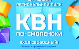 17 марта состоится фестиваль «КВН по-Смоленски»