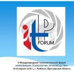 Смолян приглашают на Международный технологический форум «Инновации. Технологии. Производство»