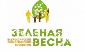 21 апреля в Смоленской области стартует экосубботник «Зеленая Весна»