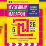 5 апреля в Смоленске стартует «Музейный марафон-2018»