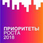 Смолян приглашают к участию во Всероссийском конкурсе «Приоритеты роста»