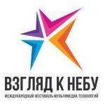 В Смоленске пройдет Международный фестиваль мультимедиа технологий «Взгляд к небу»