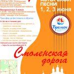 Смолян приглашают на фестиваль авторской песни и поэзии