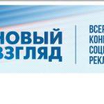 Смолян приглашают принять участие в конкурсе социальной рекламы «Новый Взгляд»
