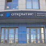 Ирина Кузьмина возглавила банковский бизнес группы «Открытие» в Смоленской области