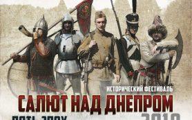 В Смоленске вновь прогремит «Салют над Днепром»