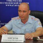 В полиции Смоленской области новый начальник управления экономической безопасности