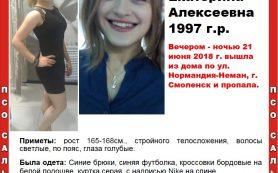 В Смоленске найдена живой пропавшая 21-летняя девушка