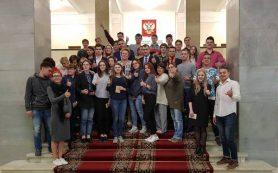 Смоленские школьники побывали в Госдуме