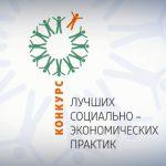 Смолян приглашают к участию во Всероссийском конкурсе лучших социально-экономических практик