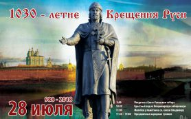 В Смоленске состоятся торжества в честь 1030-летия Крещения Руси
