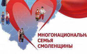 Фестиваль «Многонациональная семья Смоленщины» завершится гала-концертом