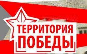 Музеи Смоленщины участвуют в федеральном проекте «Территория Победы»