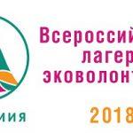 Смолян приглашают стать участниками Всероссийского волонтёрского лагеря «Экодемия»