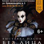 В Смоленске 3 августа откроется выставка «Без лица. Легендарные маски мира»
