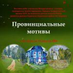 В Смоленске откроется выставка памяти Фёдора Шурпина