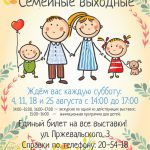 КВЦ имени Тенишевых запускает для смолян познавательно-развлекательную акцию «Семейные выходные»