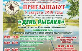5 августа в Смоленске пройдет День рыбака