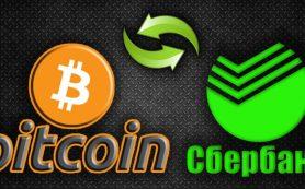 Купить Bitcoin Cash (BCH) картой Сбербанка