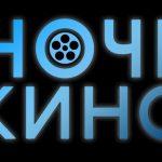 Смоленская область присоединится к акции «Ночь кино»