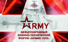 Смоленские компания представят свои разработке на форуме «АРМИЯ-2018»