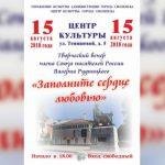 В Смоленске состоится творческий вечер поэта Валерия Рудницкого