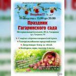 В Смоленской области состоится праздник Гагаринского сада