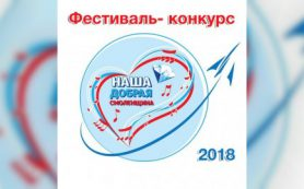 Проведение фестиваля вокалистов «Наша добрая Смоленщина» запланировано на 1 сентября
