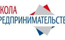 В Смоленске пройдет тренинг «Школа предпринимательства»