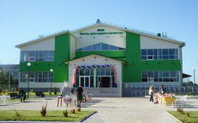 В Озёрном открылся новый центр культуры