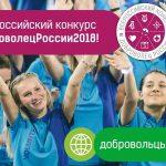В Смоленске стартует региональный этап Всероссийского конкурса «Доброволец России-2018»