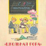 В Смоленске откроется выставка «Школьная пора»