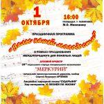 1 октября в Смоленске отметят День пожилых людей