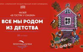 Музей «В мире сказки» зовет смолян на мероприятие «Все мы родом из детства»