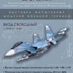 В Смоленске пройдет выставка стендового моделизма